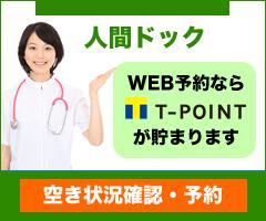 インターネットでも人間ドック・各種健康診断のご予約を承っております。